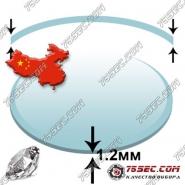 Стекла Китай (сфера) 1.2мм