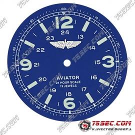 Циферблат «синий авиатор» 24 часа