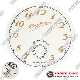 Циферблат серебряного цвета «Спутник» ГЧЗ Чистополь с колесом