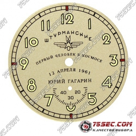 Циферблат «Штурманский» Юрий Гагарин с хронографом