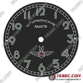 Черный циферблат «Штурманская ракета»